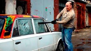 Как разбить стекло в машине? кусочек свечи, камень, бита