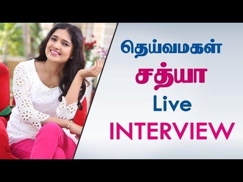தெய்வமகள் சத்யாவின் பேட்டி - Deivamagal Sathya | Vani Bhojan Facebook Live Interview with Fans