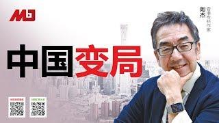 陶杰:中国何时迎来变局?