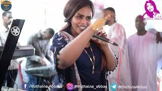 تحميل اغاني بثينة عباس -نسيت ريدك - حفلة الكلاكلة - 2020 / BUTHAINA ABBAS MP3