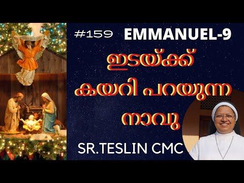 "#159Emmanuel 9|""ഇടയ്ക്കു കയറി പറയുന്ന നാവ്""|Sr.Teslin CMC"