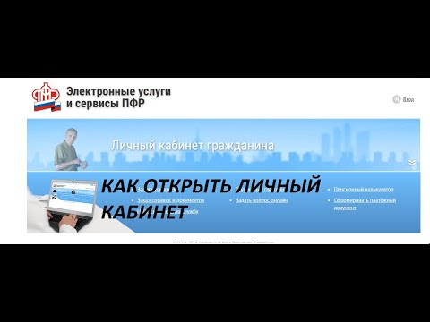 Как создать личный кабинет на сайте ПФ РФ