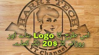 How to Make 3D Logo|Logo|illustrator|Graphic designing|Fiverr|Upwork|Earn Money|Part-1 | Harry Tech
