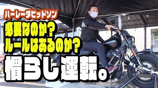 【ハーレーダビッドソン】慣らし運転や暖機運転は必要なの?(ハーレー/Harley-Davidson/宮城/仙台/東北)