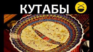 Азербайджанские кутабы