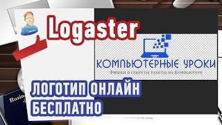 Создание Логотипа онлайн. Бесплатно!