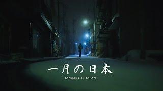 【日本】1月の日本