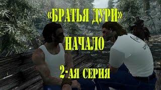 SKYRIM - НАЧАЛО (БРАТЬЯ ДУРИ 2)