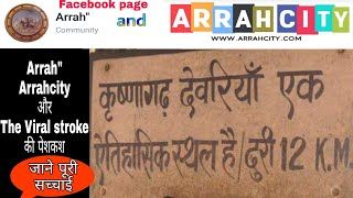 preview picture of video 'Krishnagarh Devariya (कृष्णगढ़ देवरिया) ,Arrah bhojpur'