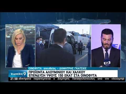 Αλουμίνιο και Χαλκός   Επένδυση ύψους 150 εκατ. ευρώ   15/07/2020   ΕΡΤ