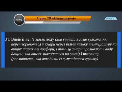 Читання сури 079 Ан-Назійят (Висмикуючі) з перекладом смислів на українську мову (читає Мішарі)