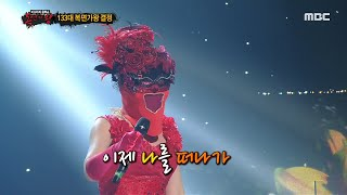 King Of Mask Singer EP266