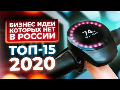 ТОП 15 Бизнес Идеи 2020. Бизнес которого нет в России.Бизнес 2020.Бизнес с нуля.Топ бизнес идей 2020