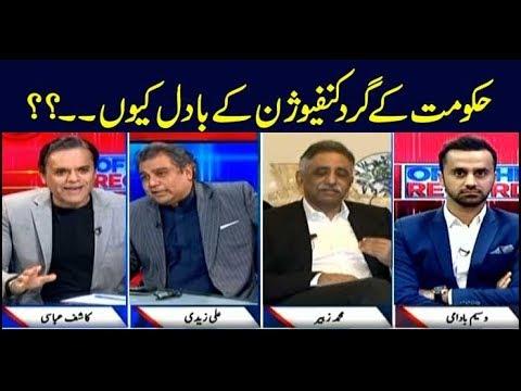 Off The Record | Kashif Abbasi | ARYNews | 8 January 2019