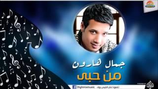 تحميل اغاني جمال هارون من حبى 2015 MP3
