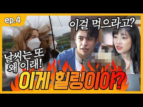 생전처음 먹어보는 한국음식에 포리너의 반응은..?! | 온택트로드 시즌2-4편