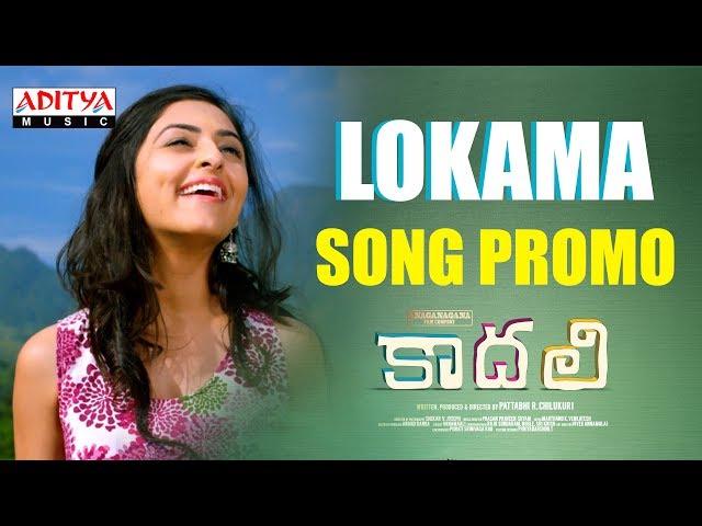 Lokama Video Song Promo | Kaadhali Movie Songs  | Pooja K. Doshi, Sai Ronak