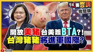 蔡英文拍板開放美豬!國民黨猛攻「雙標」