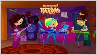 Музыкальный патруль 🎼Специальный выпуск Играем в свободном режиме