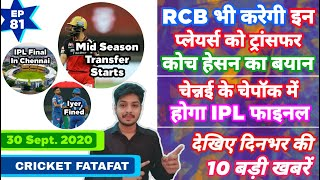 IPL 2020 -Mid Transfer, Chennai Final & 10 Big News| Cricket Fatafat | EP 81 | MY Cricket Production