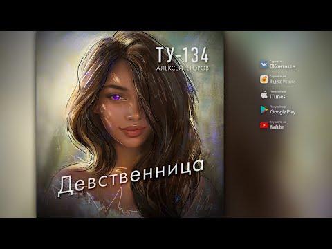 Группа ТУ-134 – Девственница (2020)