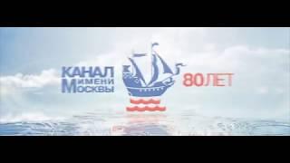 80 лет «Канал имени Москвы»