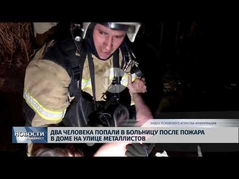 Новости Псков 19.03.2020 / Два человека попали в больницу после пожара в доме на улице Металлистов