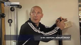 2018 06 21 В ФК Муром новый тренер