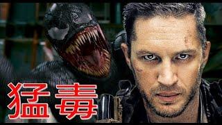 蜘蛛人 猛毒 湯姆哈迪 主演 Venom Spider Man
