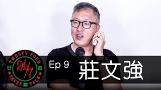 24/7TALK: Episode 9 ft. Felix Chong 莊文強