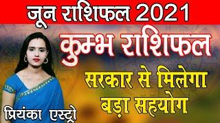 KUMBH Rashi - AQUARIUS | Predictions for JUNE - 2021 Rashifal | Monthly Horoscope | Priyanka Astro - PREDICT