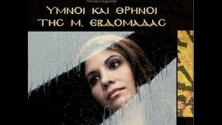 Ω γλυκύ μου έαρ (Nektaria Karantzi)