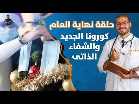 ٢٠٠- كورونا الجديد/ ماهو الشفاء الذاتى وكيف نقويه / حلقة العام الجديد