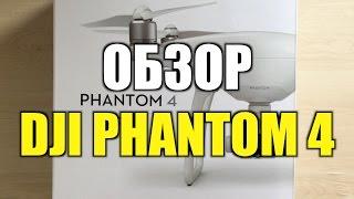 DJI Phantom 4 – Квадрокоптер с камерой 4К – Обзор и тест дрона
