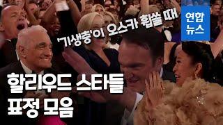 와우!…'기생충' 오스카 휩쓸때 할리우드 스타들 표정 모음 / 연합뉴스 (Yonhapnews)