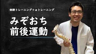 体幹トレーニング+胸郭&肩甲骨の運動