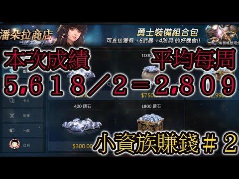 小紘 QQ | 天堂M - 小資族賺錢#2 本次成績平均2,809鑽石!