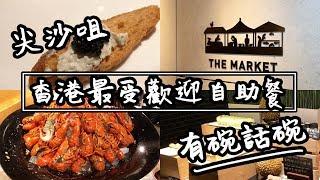 【有碗話碗】The Market!近年香港人最鍾意食嘅自助餐?Hotel Icon | 香港必吃美食