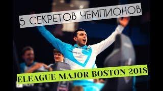 5 СЕКРЕТОВ CLOUD9 — чемпионов ELEAGUE Major Boston 2018