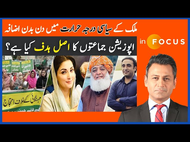 Infocus   Rising Political Temperature, Dharna's & TLP Protests   Is The PM's Job Safe?
