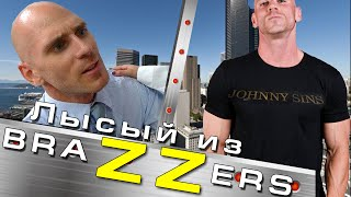 """ЛЫСЫЙ"" ИЗ BRAZZERS / JOHNNY SINS"