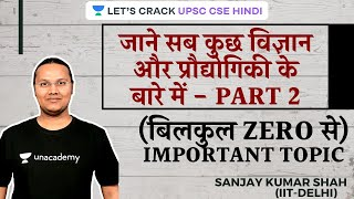All About Science & Technology (From ZERO) - Part 2 I UPSC CSE/IAS 2021-22   Sanjay Shah