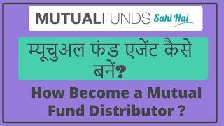 How to be a Mutual Fund agent | Distributor | MUTUAL FUND AGENT KAISE BANE |IN HINDI|