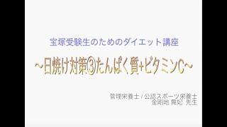 宝塚受験生のダイエット講座〜日焼け対策③たんぱく質+ビタミンC〜のサムネイル