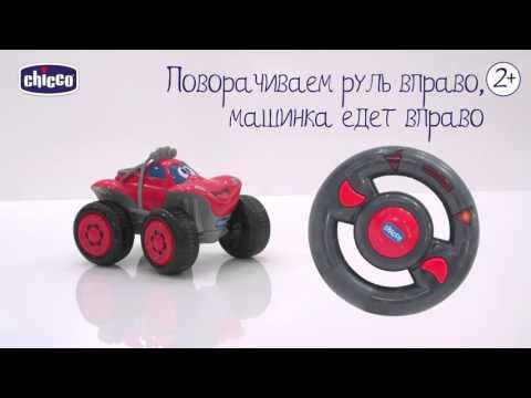 Машинка «Билли - большие колеса» Chicco 00061759200000