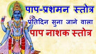 पाप-प्रशमन स्तोत्र || Paap Prashamana Stotra || पापों से मुक्ति के लिए पाप-प्रशमन स्तोत्र - |