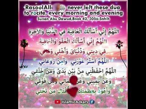 BEST DUA FOR PROTECTION ALLAHUMMA INNI ASALUKA AL AAFIYAH