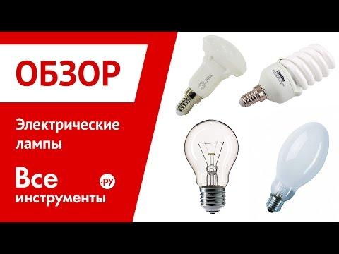 Электрические лампы