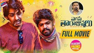 Egise Tarajuvvalu Latest Telugu Full Movie |  Priyadarshi | Mahesh Kathi | 2019 Telugu Full Movies