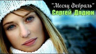 Прекрасная Песня !!! Сергей Дядюн 💕Месяц Февраль💕